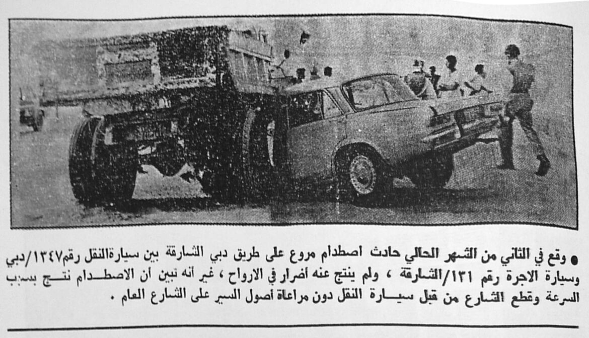 """Reporting in a 1971 issue of Akhbar Dubai: """"A horrendous accident took place on the 2nd of this month, on the Dubai-Sharjah road, between a freight truck and a taxi, but it did not result in any casualties. It appeared that the accident was caused by speeding and the cutting off of the road by the freight truck, which was not obeying the rules of driving on a public street."""" (Thank you to Huda Smitshuijzen AbiFarés for the translation.)"""