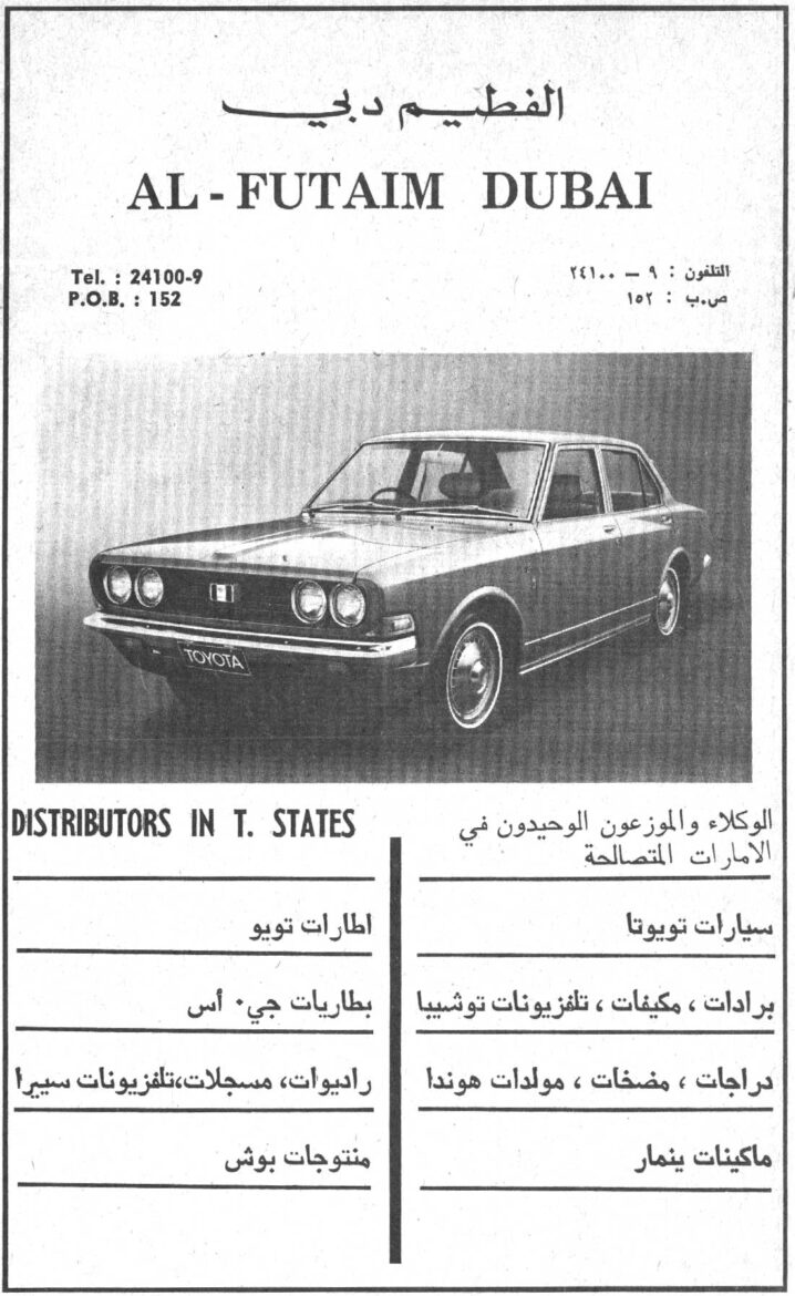 Advertisement from 1971 for Al Futtaim Motors. By that year, Japanese automobiles were making a significant break into the Dubai market. It seems Japanese inroads started with Toyota vans that made up a makeshift a bus system in the 1960s. Japan, like Great Britain, maintains left-hand driving.