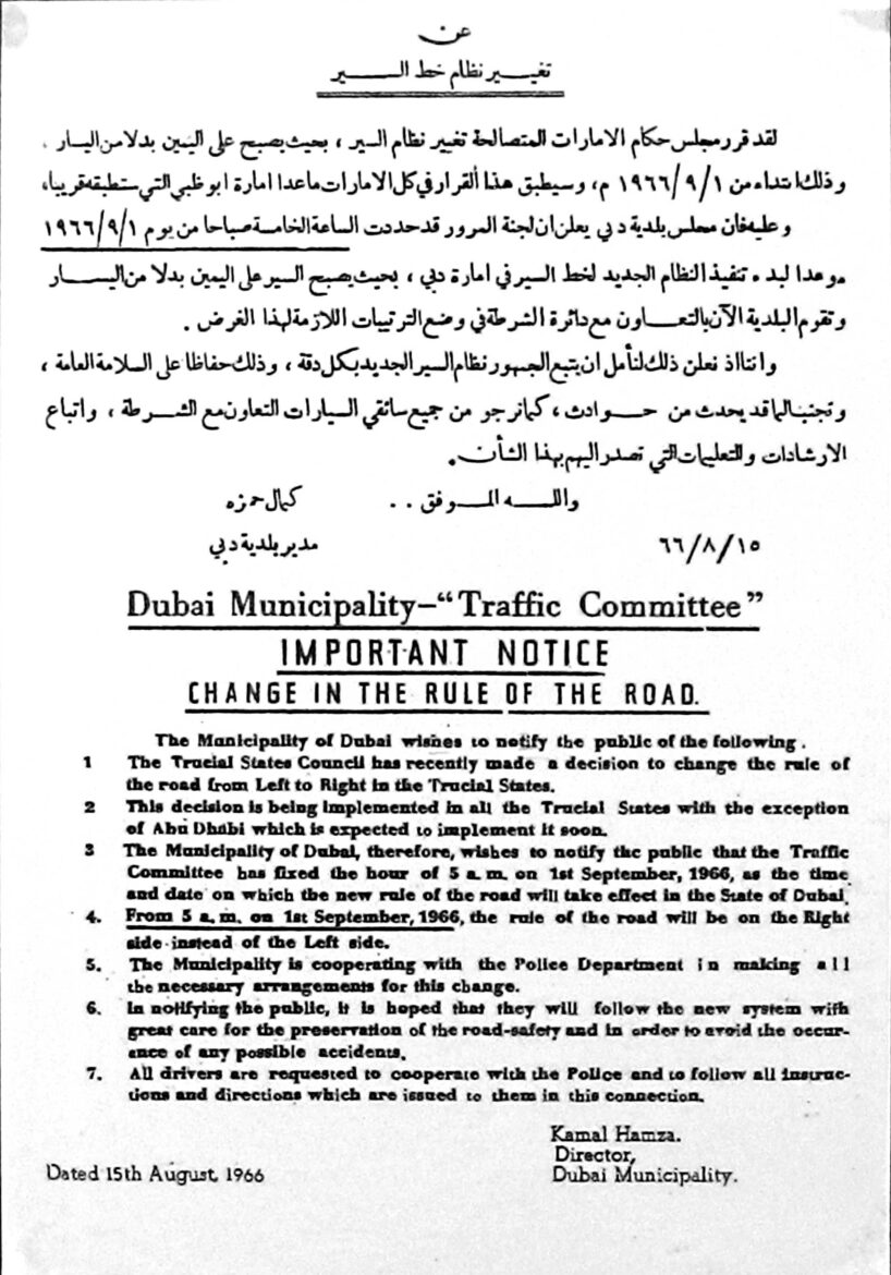 """Dubai Municipality's posted noticed, dated 15 August 1966, announcing that the """"rule of the road"""" would change to the right late on 1 September. Courtesy of Michael Hamilton-Clark."""